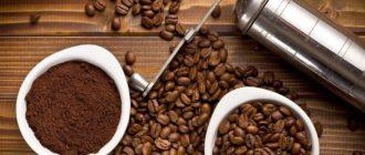 Кофе молотый и в зернах, фото