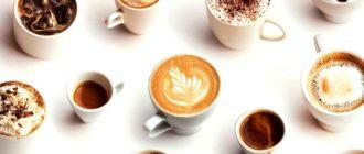 Кофейные напитки, фото