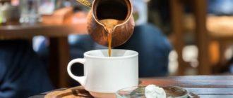 Турка с кофе, фото