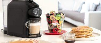 Капсульная кофемашина для дома